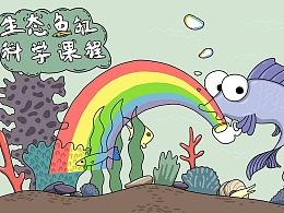 【生态鱼缸 科学课程】小程序配图