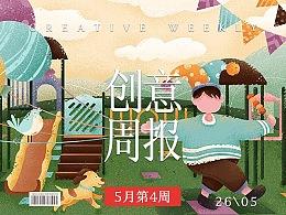 【创意周报】五月 - 第四周