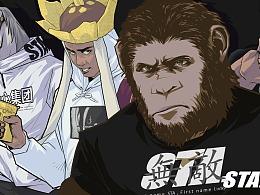 为STA创作的LOOKBOOK!GANG GANG!