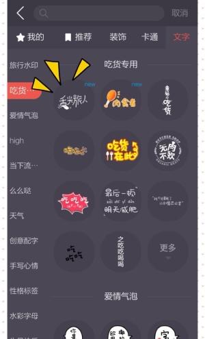 in app文艺美食贴图字体设计【2】图片
