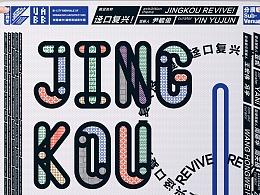 2017深双光明分展-迳口复兴 Jingkou Revive!