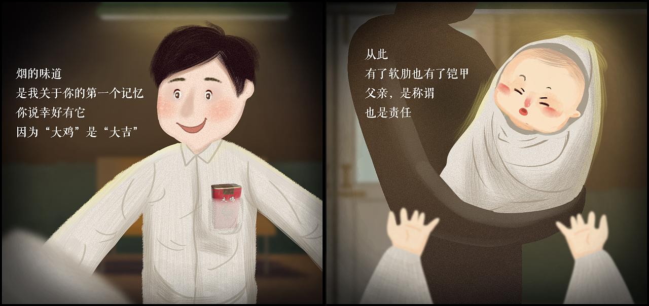 2016父亲节原创手绘h5