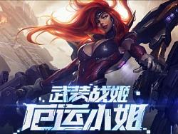 LOL英雄联盟,《武装战姬,终极来袭》