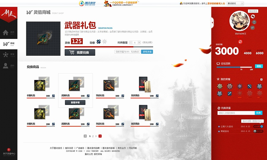 查看《BNS 《剑灵》网页设计之二 ——腾讯游戏 》原图,原图尺寸:1582x950
