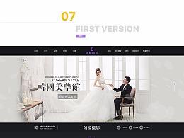 婚纱网页练习