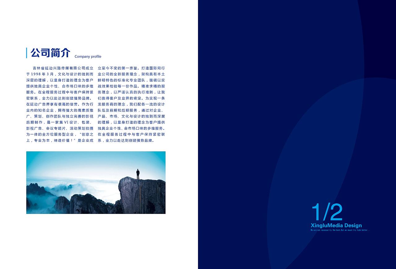 兴路传媒画册-蓝|平面|书装/画册|oldangle - 原创图片