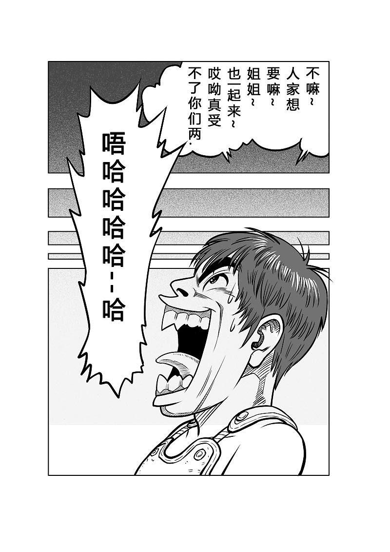 辉长篇身体第一部原创漫画男女第一章~|动漫员外漫画交换漫画图片
