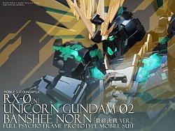 PG Unicorn Gundam独角兽2号机Banshee FB. No3507