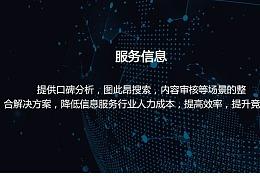 AI能力开放平台