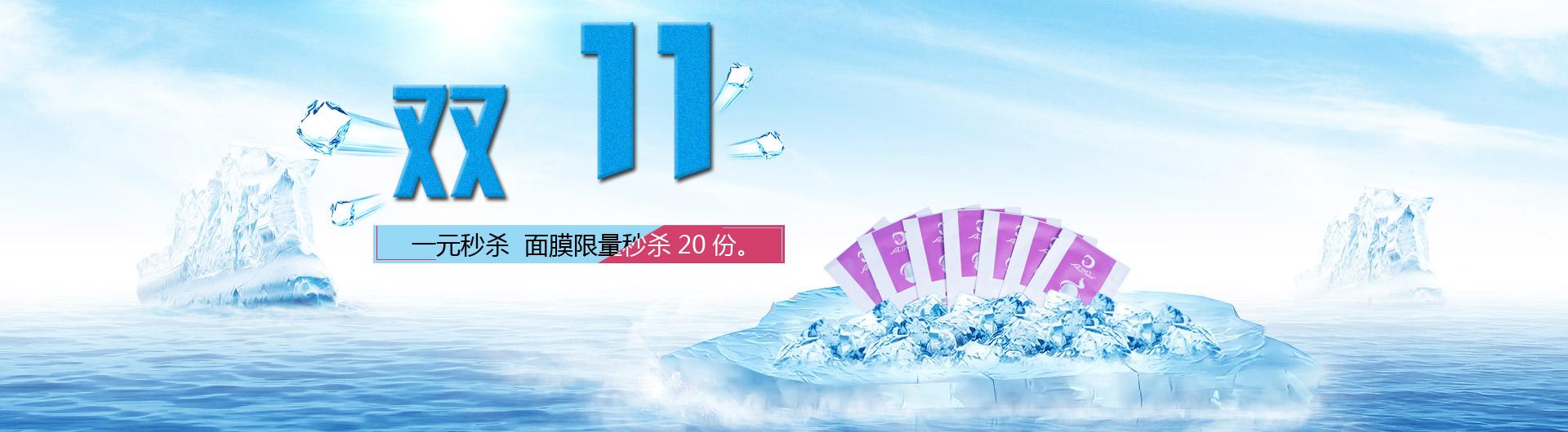 化妆品双十一海报