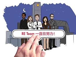 手绘风-壳牌RE Team-一直在努力