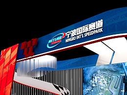 宁波国际赛道特展