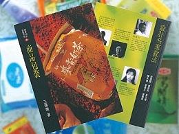 商品包装书 - 1998年出版