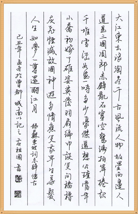 《念奴娇赤壁怀古》黄祖国钢笔书法作品欣赏|书法|纯图片