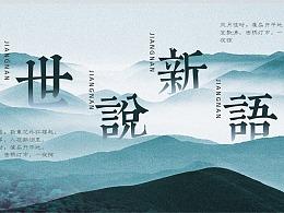 【靛蓝】世说新语青山国风模板