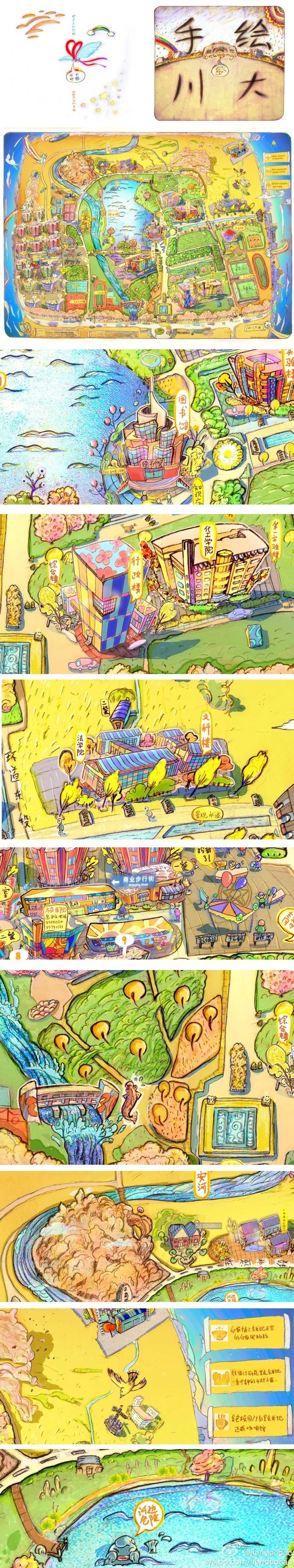 手绘川大地图