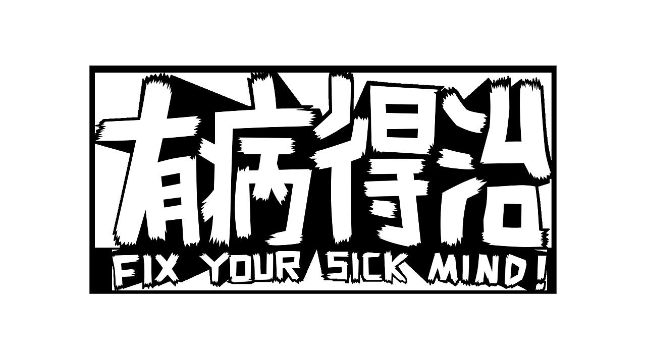 《有病得治》海报绘制-【你没病,但你活得像条狗】