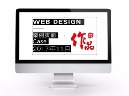 web改版设计