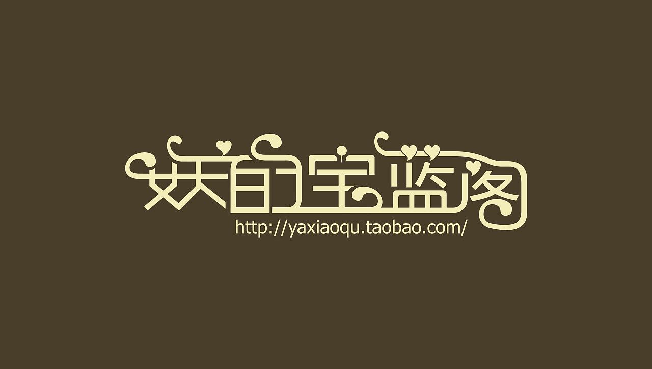 朋友的淘宝商城—店名logo图片