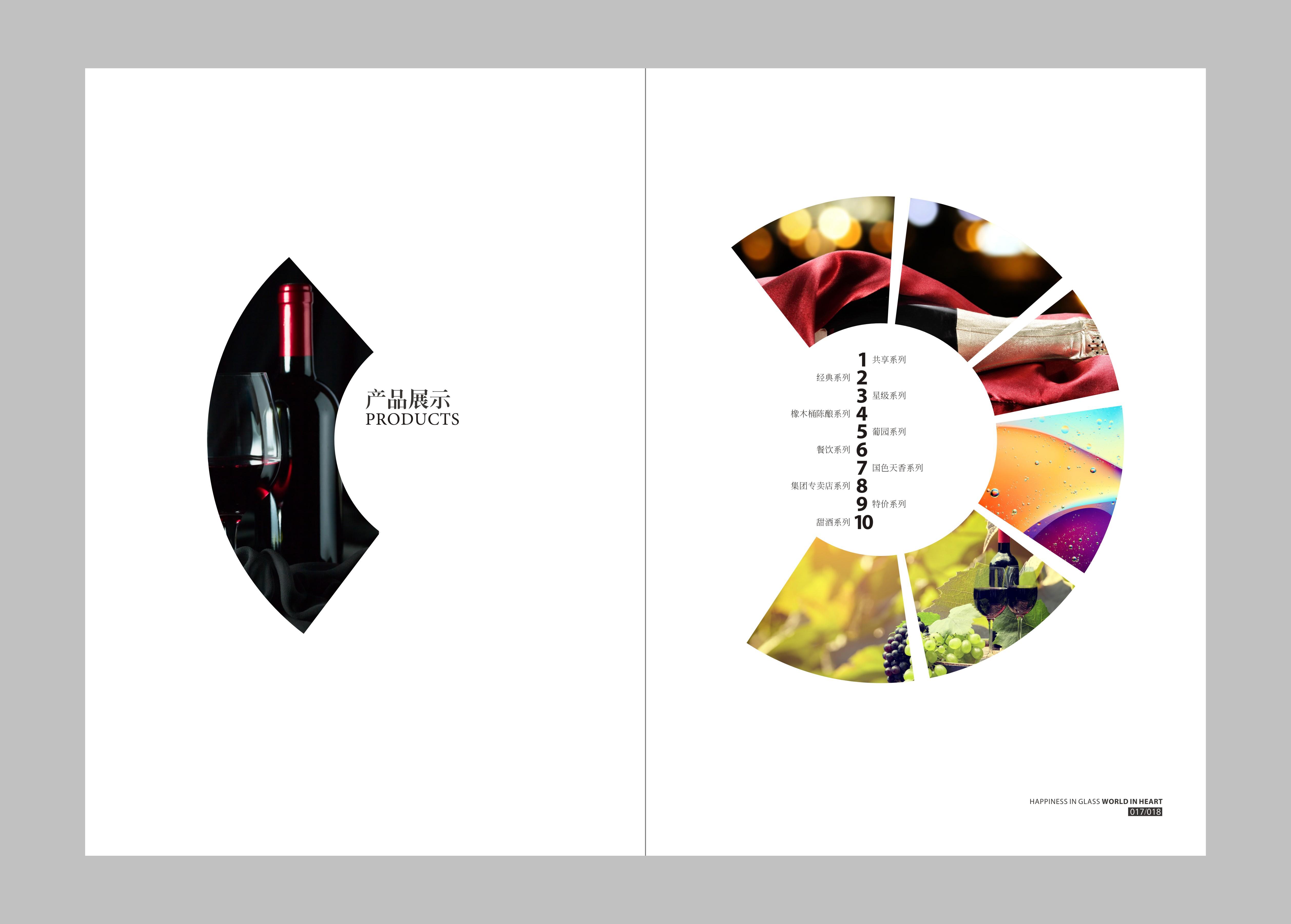 茅台红酒画册设计图片