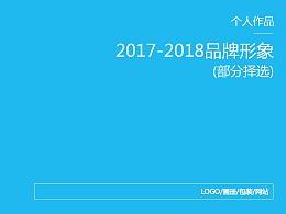 2017-2018作品部分节选