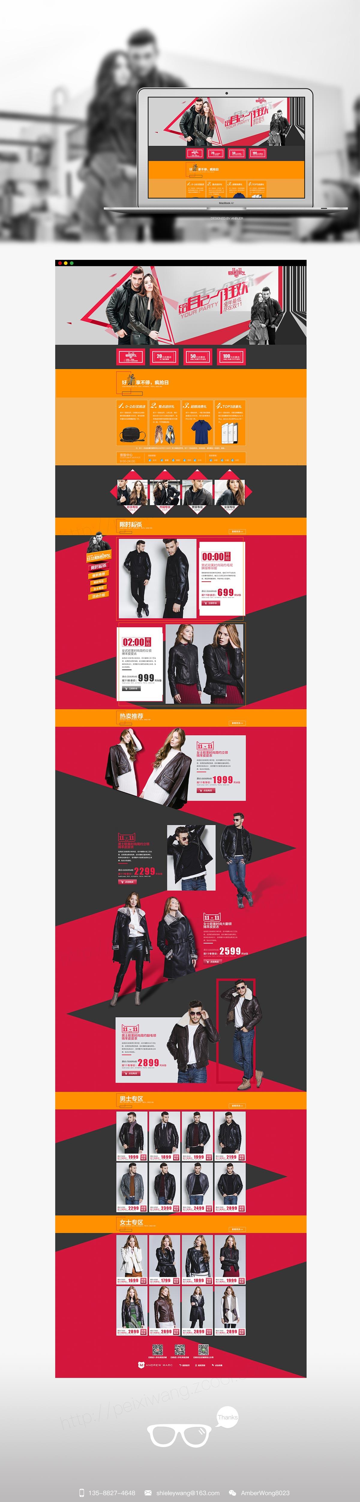 双十一专题设计|网页|电商|amberwong8023 - 原创作品图片