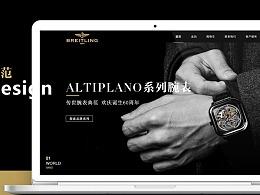 手表官网设计规范包装