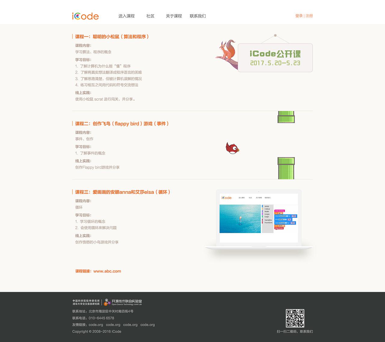 少儿编程网站设计 品牌logo设计