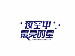 王驰|字体设计第一回