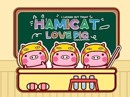 哈咪猫猪你快乐