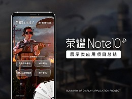 华为荣耀Note10手机展示类应用-项目总结