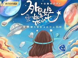 网剧《外星女生柴小七》海报设计