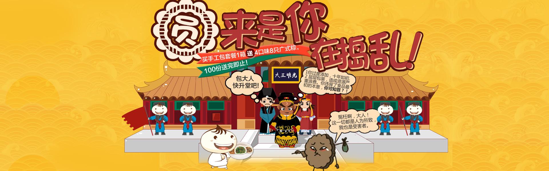 中秋节日海报-电商