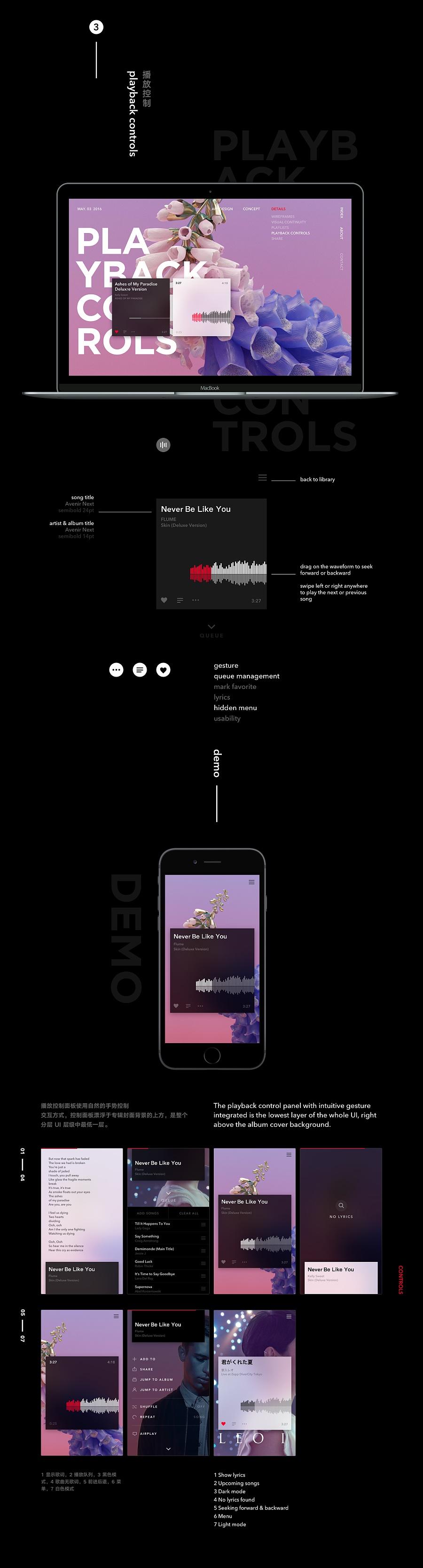查看《NEXT Music Player - App Design》原图,原图尺寸:1440x5328