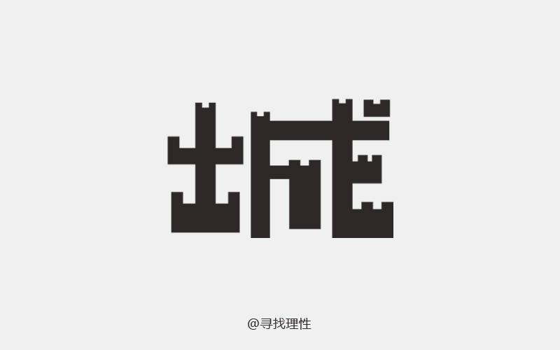 城 学院/职业 能源 email19900921-原创v学院作重庆字形字体平面建筑设计图片