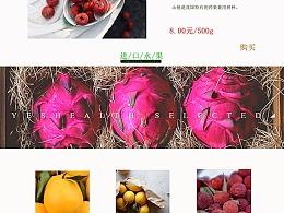 美食网页页面设计