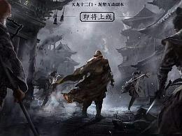 《天龙八部》项目海报