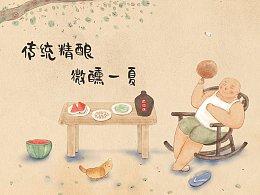 传统精酿 微醺一夏 / 商稿