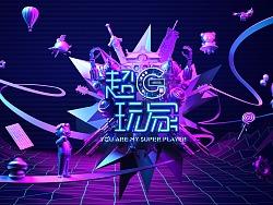 CHINAJOY-盛大游戏开场