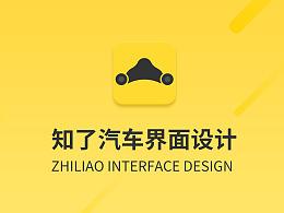 知了汽车app界面设计