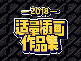 2018-适量插画练习