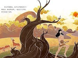 中国神话故事系列《夸父追日》