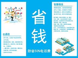 公司三折页 (内含2版 准备无限增加中)