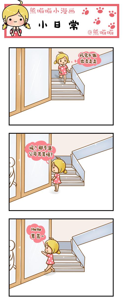 熊喵喵小设备_小日常 短篇/四格漫画 动漫 由之漫画漫画图片