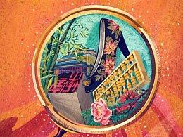 《中国符号 》系列海报