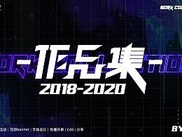 2020作品集整理