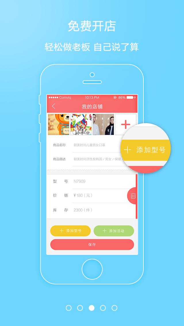 移动电商app开发