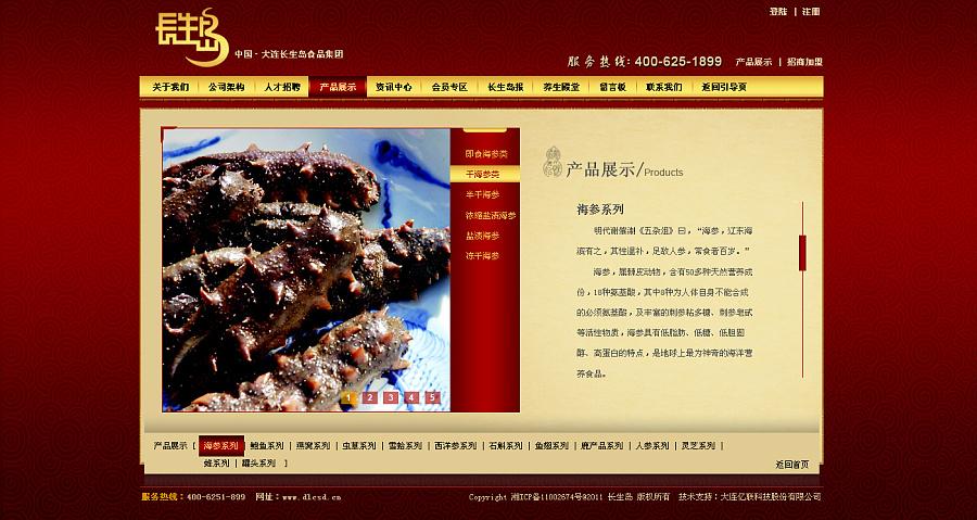 长生岛集团|企业官网|网页|candyxulu