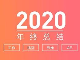 2020年终总结