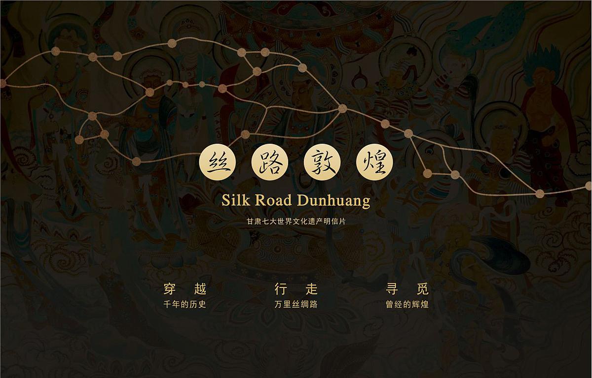 主题:丝路敦煌 内容:明信片插画 一套15年底为丝绸之路图片
